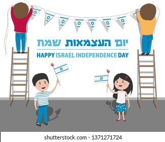 Design for Yom Haatzmaut – Israel Independence Day. Illustration of children holding a flag of Israel and two characters hanging flags at the background. Hebrew caption: Happy Independence Day.