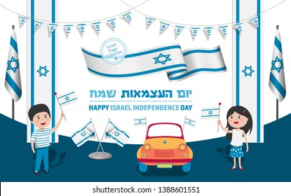 Design for Yom Haatzmaut – Israel Independence Day. Set of Israeli flags, illustration of children holding a flag of Israel and. Hebrew caption: Happy Independence Day.