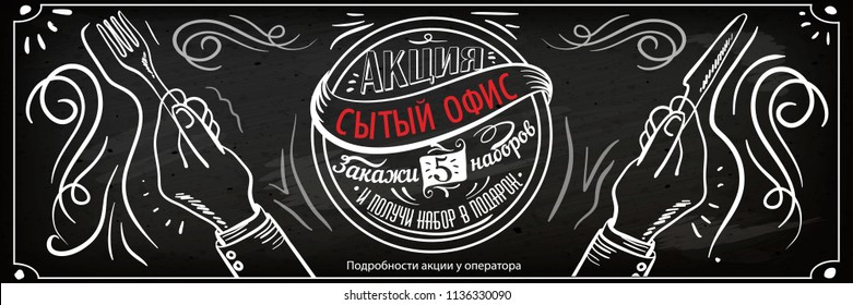 Discount in cafe banner chalk with russian text - Promotion: Full office bakery and cafe discount words on chalkboard drawn in chalk. vector illustration