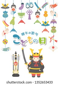 """Display doll for celebrating Japanese Children's day. vector poster template.  /It is written in Japanese as """"Children's day"""" """"Boys' festival""""."""