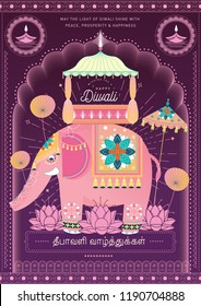 diwali/deepavali, festival of lights greetings template vector/illustration with tamil words that mean 'deepavali'