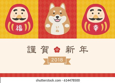 Dog and Daruma , 2018 new year card / translation of chinese character is Happy New Year