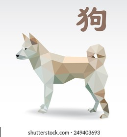 Dog low polygon art, the one of the twelve-year Chinese culture zodiac.