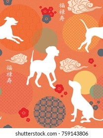 Dog new year seamless pattern in trendy colors. Chinese 2018 seamless background, Holiday invitation vector background