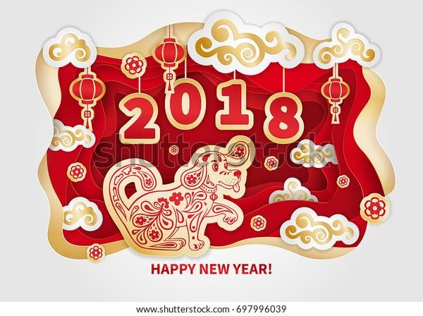 Dog Symbol 2018 Chinese New Year Stock Vector (Royalty Free