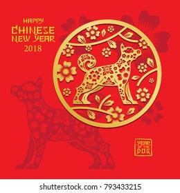 Dog Symbol, Paper Cutting, Chinese New Year 2018, Zodiac, Holiday, Greeting and Celebration, Background