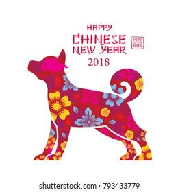 Dog Symbol, Shape, Decorate, Chinese New Year 2018, Zodiac, Holiday, Greeting and Celebration