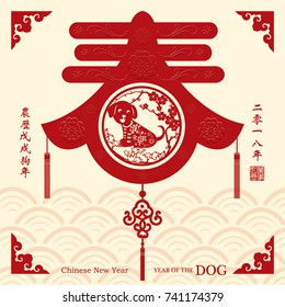 Dog year Chinese zodiac symbol with paper cut art / Chinese translation small words:year two thousand eighteen / small stamp is year of the dog / Stamps Translation: Everything is going very smoothly
