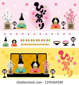 "Doll's Festival of Japan/ In Japanese it is written ""Doll's Festival of Japan"""