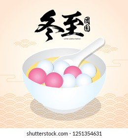 Dong Zhi means winter solstice festival. TangYuan (sweet dumplings) serve with soup. Chinese cuisine vector illustration.