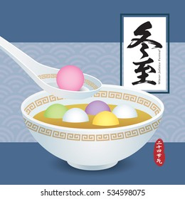 Dong Zhi means winter solstice festival, 24 solar term in chinese lunar calendars. TangYuan (sweet dumplings) serve with soup. Chinese cuisine vector illustration.
