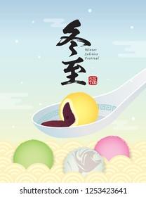 Dong Zhi - winter solstice festival. Tang Yuan (sweet dumpling soup) with spoon in flat vector illustration. (caption: winter solstice festival, blessing)