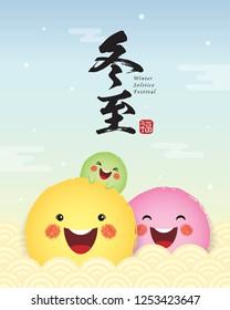 Dong Zhi - winter solstice festival. Cute cartoon Tang Yuan (sweet dumpling soup) family in flat vector illustration. (caption: winter solstice festival, blessing)