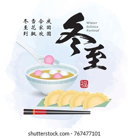 Dong Zhi - Winter Solstice Festival. Jiao Zi (dumplings) & Tang Yuan (sweet dumpling soup) on blue background.  (caption: Let's celebrate the festival together with beloved family, blessing)