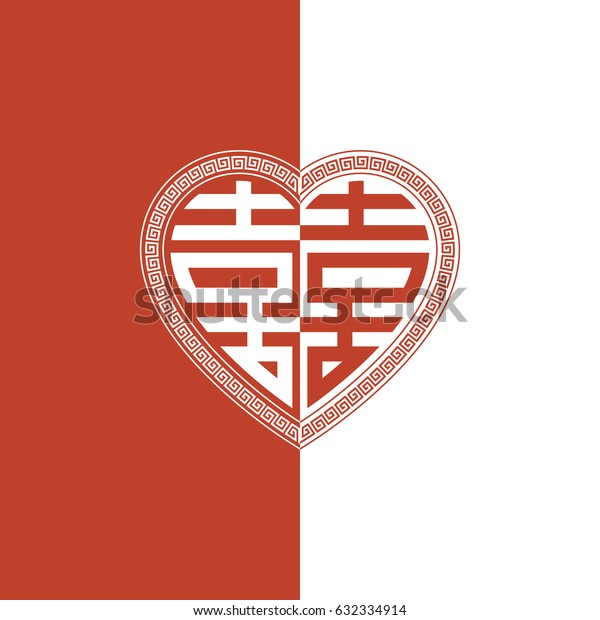 double happiness Chinese character in heart shape with frame for decoration in Chinese traditional wedding, flat design vector