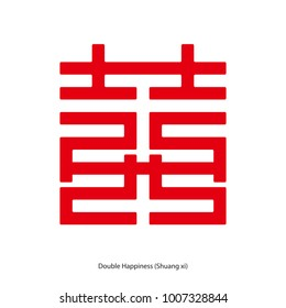 Double happiness (Shuang Xi). Chinese character double happiness with red color in square shape concept. Chinese traditional ornament design, commonly used as a decoration and symbol of marriage.