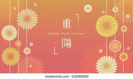 Double ninth festival poster or postcard written in Chinese.(caption: Chung Yeung festival)
