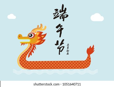 Dragon boat festival illustration?Dragon Boat Festival Calligraphy Font;