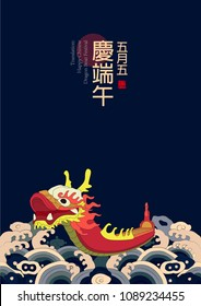 Dragon boat festival greeting card