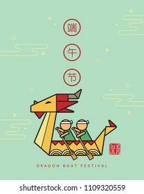 Dragon boat festival greeting card template. Dragon boat racing flat vector design. (caption: Dragon Boat festival, 5th of May)