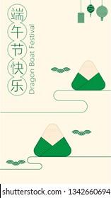 Dragon boat festival greeting card template.Symbol of rice dumpling