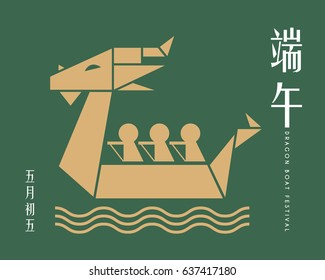 Dragon boat festival greeting card template. Symbol of dragon boat racing isolated on green background. (translation: dragon boat festival, 5th may chinese calendar)