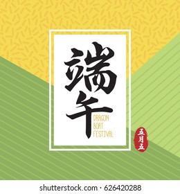 Dragon boat festival greetings template. Vector texture design base on rice dumpling colour. (caption: dragon boat festival, 5th may chinese calendar)
