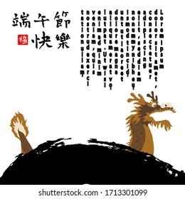 Dragon boat festival illustration. Vintage Asian Style cloud pattern.Chinese Caption (translation) : Happy Dragon Boat