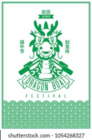 Dragon Boat Festival illustrations greetings/ Dragon boat competition vector art/ Chinese translations: Dragon boat festivals and competition