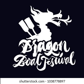 Dragon Boat Festival lettering. Brush pen hand drawn calligraphy with Dragon illustration. Expressive modern style. Raw and unique inscription for printing, poscard, text. Chinese holiday.