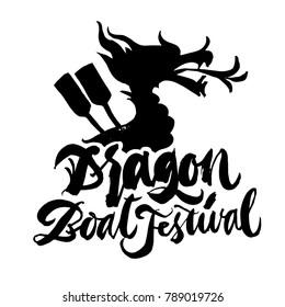Dragon Boat Festival lettering. Brush pen hand drawn calligraphy. Dragon illustration.