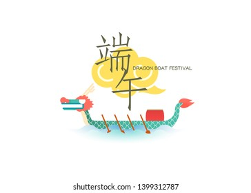 Dragon Boat Festival pattern template, with the words Dragon Boat Festival, can be used for Web pages, festivals, banners, cards, prints