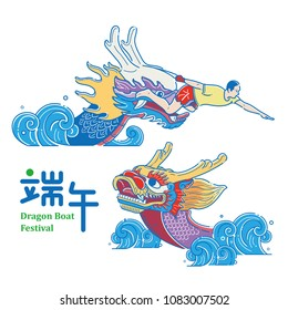 Dragon Boat Festival , Dragon boat races, Traditional sports,