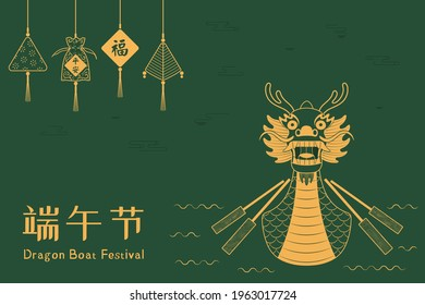 Dragon Boat Festival traditional fragrant sachets, waves, Chinese text Dragon Boat Festival, gold on green. Hand drawn vector illustration. Design concept holiday decor, card, poster, banner. Line art