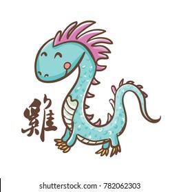 Dragon zodiac cartoon