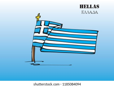 DRAW FLAG OF GREECE - HELLAS