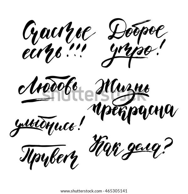 wie geht es dir russisch