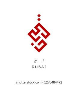 Dubai logo in the form of kufi calligraphy