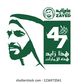 Dubai, UAE - December 2, 2018: 47 National Day of United Arab Emirates. Text Arabic Translation: Our National Day. Year of Zayed. Vector Logo. Eps 08.