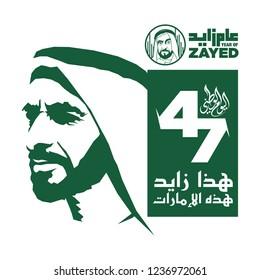 Dubai, UAE - December 2, 2018: 47 National Day of United Arab Emirates. Text Arabic Translation: Our National Day. Year of Zayed. Vector Logo. Eps 08.