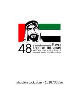 Dubai, UAE - December 2, 2019. Text Arabic Translation:  48 United Arab Emirates Spirit of the union 48 National day. 1st president Syeikh Zayed bin Sultan Al Nahyan against the flag UAE Abu Dhabi.