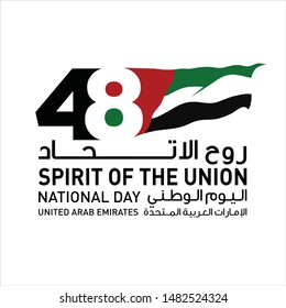 Dubai, UAE - December 2: 48 National Day of Emirates. Arabic Text Translation: Spirit of The Union. Vector Logo. Eps 08.