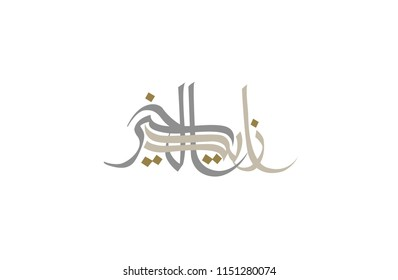 Dubai, UAE - July 31 2018: Arabic logo calligraphy for Prince Zayed bin Sultan, Father of the Nation & the first President of the UAE. Sheikh Zayed bin Sultan Al Nahyan premium logo calligraphy