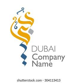 Dubai Company Stock Vectors, Images & Vector Art | Shutterstock