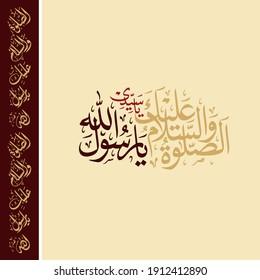"Durood-Salawat ""assalato wassalamo alaika ya rasool allah"". means: Blessings and peace be upon you, O Messenger of God۔"