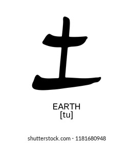 Earth tu 10 Heavenly Stems Vector black isolated symbol Chinese ancient calligraphy for Bazi, Bagua, Feng Shui China zodiac sign, astrology icon Illustration for print catalogue horoscope forecast