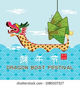 East Asia dragon boat festival (Chinese text means: Dragon Boat festival, 5th day of may)