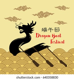 East Asia dragon boat festival (Chinese text means: Dragon Boat festival)