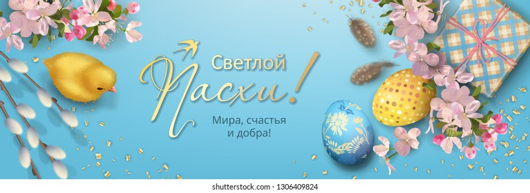 Easter holiday background with a chicken, eggs, willow branches, Apple blossoms, feathers. Happy Easter inscription in Russian