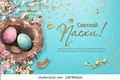 Easter holiday background with the nest, eggs, pussy willow branches, Apple blossoms, feathers. Happy Easter inscription in Russian